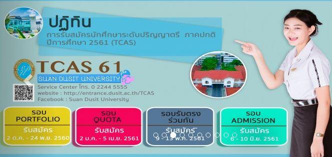 การรับนักศึกษาปีการศึกษา 2561