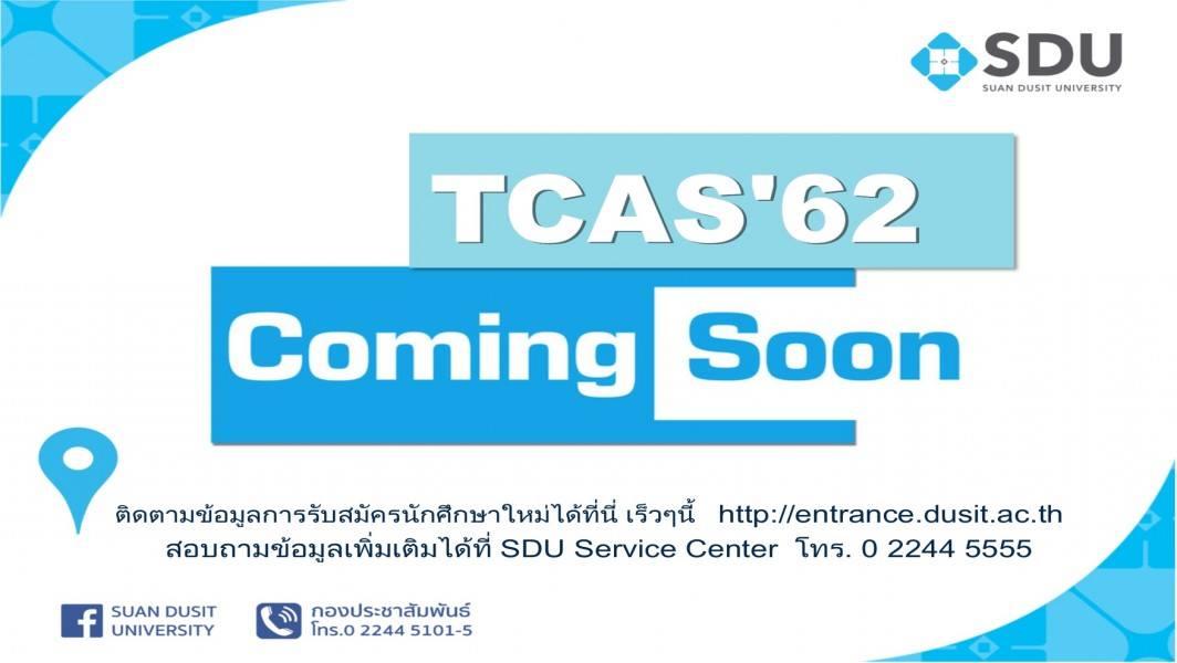 การรับนักศึกษาใหม่ในระบบ TCAS'62